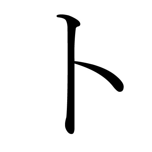 ト(カタカナ)