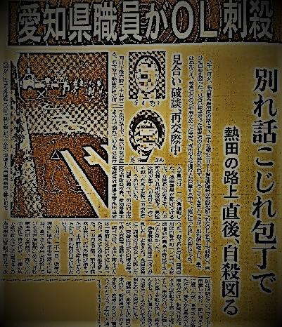 熱田区の路上で、愛知県職員がOL刺殺