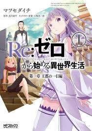 Re:ゼロから始める異世界生活 第一章 王都の一日編