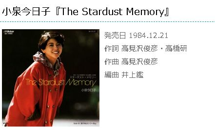 『The Stardust Memory』