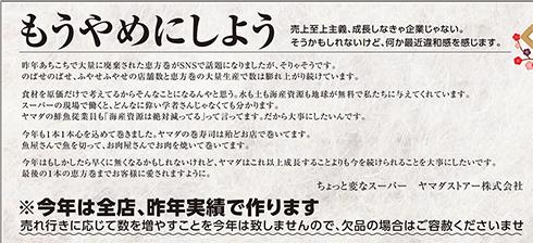 ◆ヤマダストアー◆