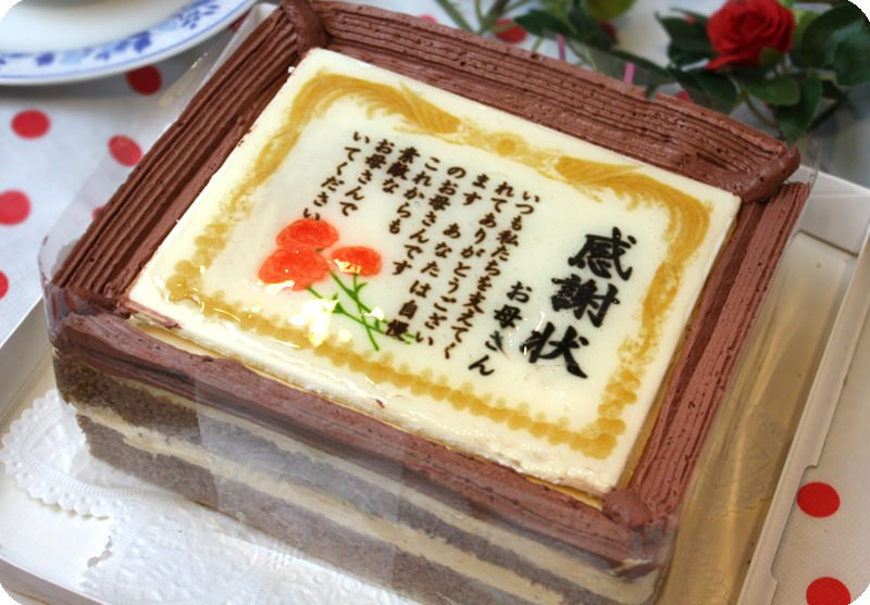 母の日プレゼント 感謝状ケーキ