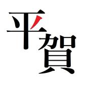 Hiraga