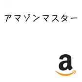 アマゾンマスター