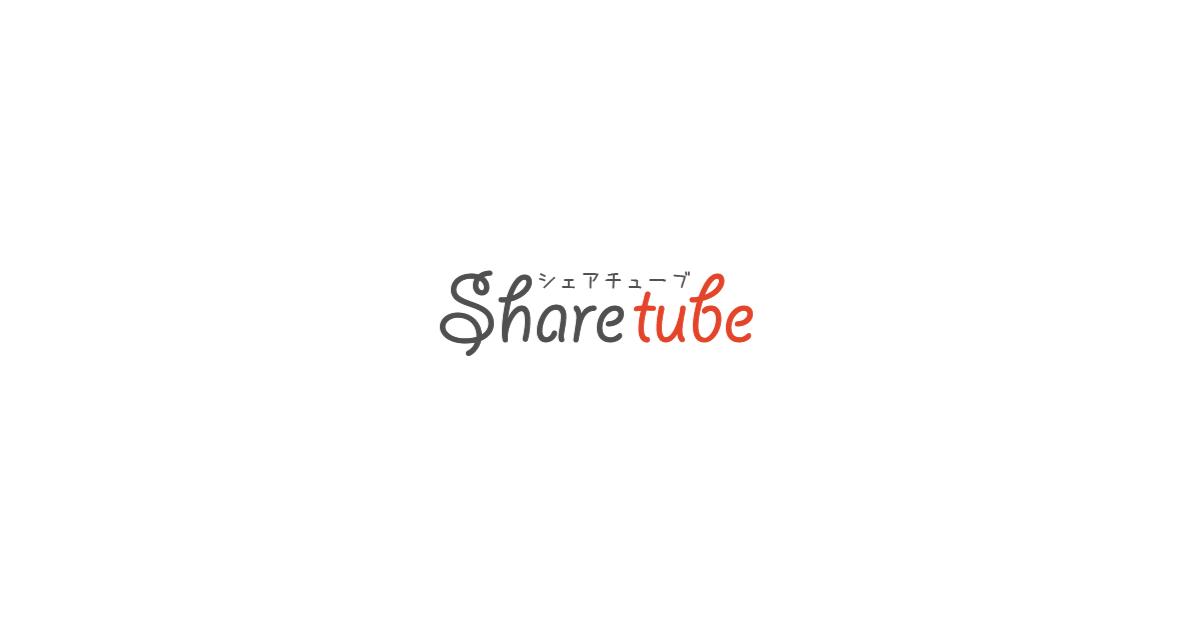 Share tube